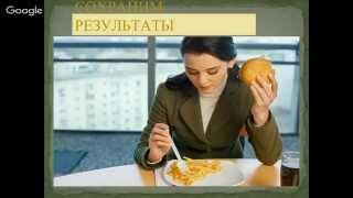 Ольга Третьякова Как легко стать стройной