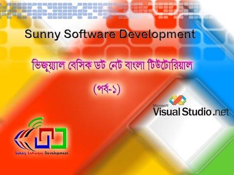 Visual Basic net Bangla Tutorial (Part-1)