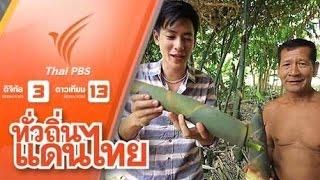 ทั่วถิ่นแดนไทย - รู้กิน รู้อยู่ บ้านไม้เค็ด จ.ปราจีนบุรี