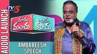 Ambareesh Speech At Mama Manchu Alludu Kanchu Audio Launch | Mohan Babu | Allari Naresh | TV5 News