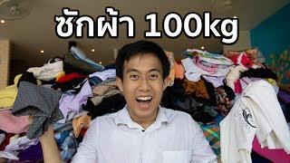 ซักผ้า 100 กิโลใช้เวลากี่ชั่วโมง!? x Otteri