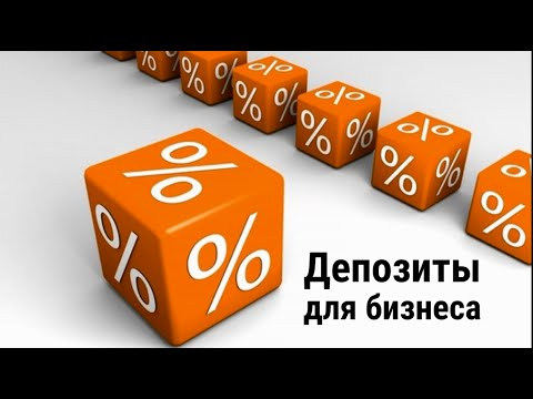 Депозиты для бизнеса: на 3 месяца под 23% годовых