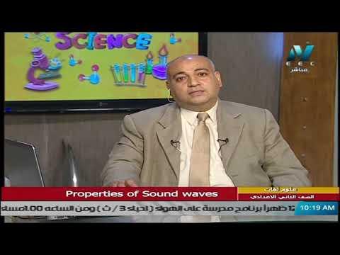 علوم لغات للصف الثاني الاعدادي 2021 ( ترم 2 ) الحلقة 4 - Properties of Sound waves