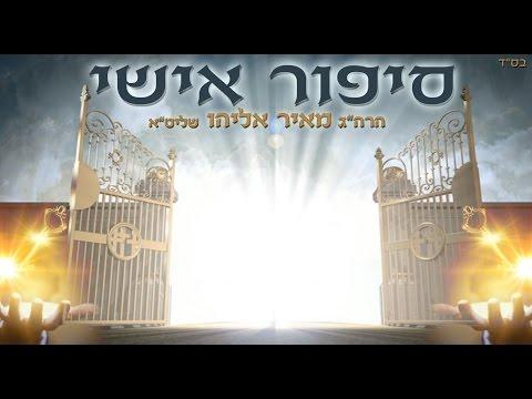 סיפור החזרה בתשובה של הרב מאיר אליהו
