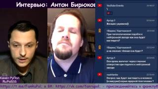 Интервью: Антон Бирюков, астрофизик. Ч. 4.