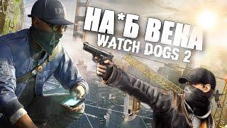 [Обзор] WATCH DOGS 2 - КОНСОЛИ СОСНУЛИ !!! [PC /PS4/ XBOX ONE] (18+)