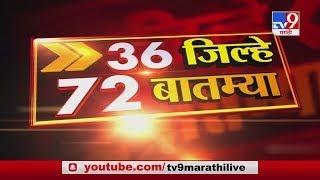36 जिल्हे 72 बातम्या | 9 July 2020 -TV9