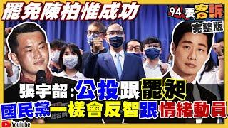 陳柏惟:基進派人補選中二選區!