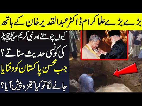بڑے بڑے علماء داکٹر عبد القدیر خان کے ہاتھ چومتے اور حدیث شریف سناتے تھے,جانئے ڈاکٹر قدیر خان کی لائف اسٹوری