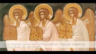 Αρχιμ. Επιφάνιος Χατζηγιάγκου - Περί των Αγγέλων - (Ομιλία 18η -mp3 2013)