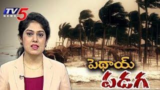 Gambar cover ఏపీపై పెథాయ్ పంజా విసరనుందా..? | Pethai Cyclone Live Updates | TV5 News