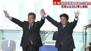 安倍総理が3選自民総裁選小泉進次郎氏の処遇は18/09/20