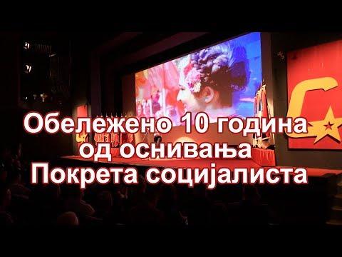 """""""Покрет социјалиста ће снажно подржати председника Александра Вучића у одсудној борби за решење питања Косова и Метохије као и у борби да се заустави Велика Албанија"""", поручио је председник покрета социјалиста, Александар Вулин на…"""