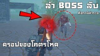 ล่า Boss ซอมบี้ลับที่สถานีตำรวจร้าง ใน PUBG MOBILE - dooclip.me