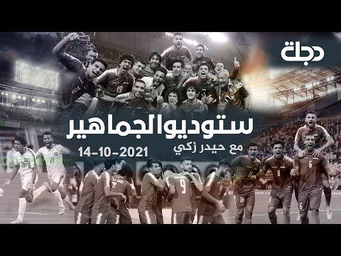 شاهد بالفيديو.. ستوديو الجماهير مع حيدر زكي 2021-10-14