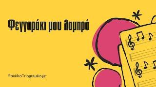 "<a href=""/ellinika/klasika/feggaraki-mou-lambro"" title=""Φεγγαράκι μου λαμπρό"">Φεγγαράκι μου λαμπρό</a>"