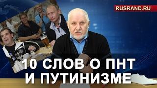 10 слов о ПНТ и путинизме