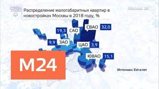 В Москве появился тренд на микроквартиры - Москва 24
