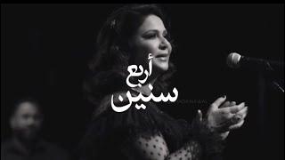 تحميل اغاني مجانا اربع سنين - نوال الكويتية | حفل دار الأوبرا السلطانية مسقط 2019