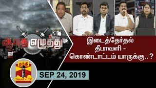 (24/09/2019)Ayutha Ezhuthu - Nanguneri, Vikravandi By Poll - Who will win ? | Thanthi TV