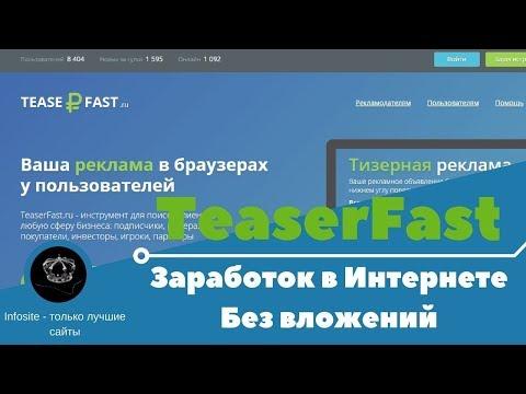 Teaserfast-новинка! Расширение для заработка и рекламы. Платит от 1 рубля на teaserfast.ru