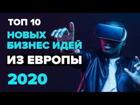 ТОП 10 новых бизнес идеи из Европы 2020. Бизнес идеи. Бизнес из Европы.