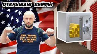 Аукцион контейнеров складов в США / открываю сейфы