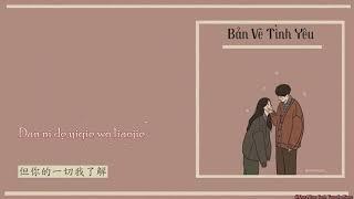 [Vietsub+ Pinyin] Bản Vẽ Tình Yêu / 恋爱画板 - Cẩm Linh (Jin Ling)