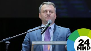 Глава Львовской области объявил об отставке - МИР 24