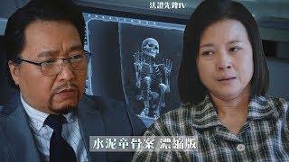 法證先鋒4|水泥童骨案 濃縮版|古明華|黎燕珊 |楊潮凱