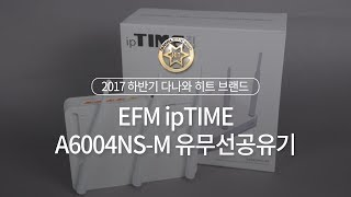 EFM ipTIME A6004NS-M 유무선공유기_동영상_이미지