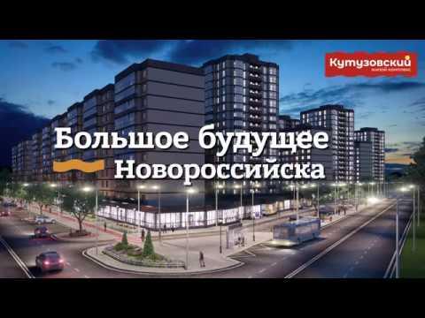 Переезд в Новороссийск