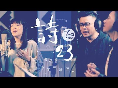 詩23 – CantonHymn 詩歌Chord譜平臺