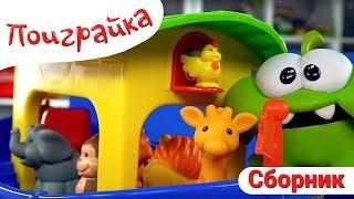 Сборник Распаковка - Ам Ням и Игрушки для Малышей - Поиграйка