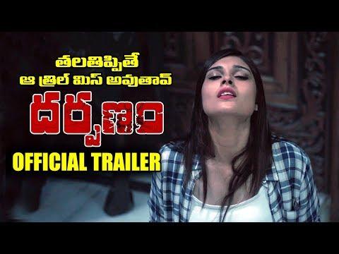 Darpanam Movie Trailer