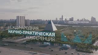 ARCHITECH FORUM ASTANA