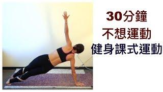 30分鐘:健身教室 不想運動的運動 by Grace Life