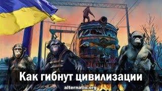 Р. Ищенко Как гибнут цивилизации