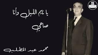يا نايم الليل وأنا صاحي - محمد عبد المطلب Mohamed Abdel Mottaleb تحميل MP3