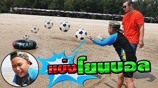 เกมส์แข่งโยนบอลลงห่วง เล่นน้ำทะเลสุดฟิน@ชะอำ Cha-Am beach