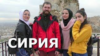 С НОВЫМ ГОДОМ, СИРИЯ! - Как живёт Сирия сегодня?