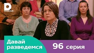 Давай разведемся 96