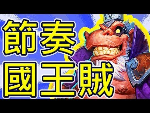 Sowhan國王節奏賊高速上傳說!!