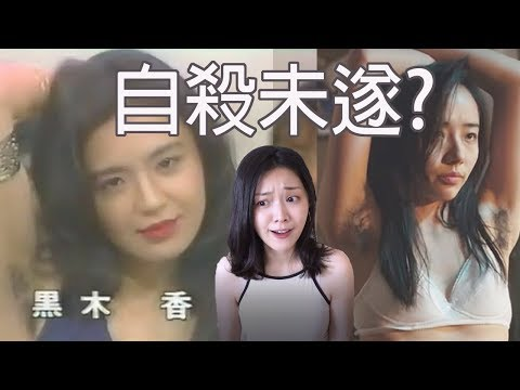 AV帝王 | 傳奇女優黑木香:為藝術投入情色產業,後來呢...?