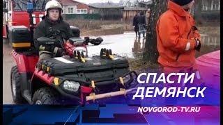 Глава чрезвычайного ведомства России Евгений Зиничев прибыл в затопленный Демянск