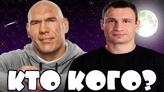 Кто кого #5 Николай Валуев vs Виталий Кличко