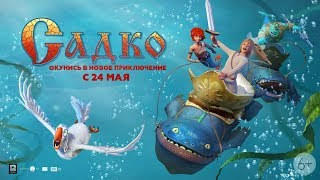 Садко. Новый трейлер. В кино с 24 мая!