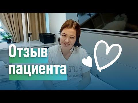 Химиотерапия - отзыв Ольга Степановна