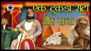 Super Hit Bhojpuri Birha 2015  Ek Tukda Roti  Ramdev Yadav