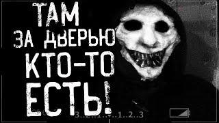 Обложка на видео о Страшные истории на ночь - ТАМ ЗА ДВЕРЬЮ КТО-ТО ЕСТЬ!